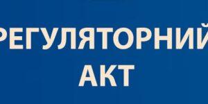 Проект рішення: Про встановлення ставок та пільг із сплати земельного податку на 2021 рік на території Стрілківської сільської ради