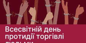 Заява Уповноваженого ВРУ з прав людини до Всесвітнього дня протидії торгівлі людьми